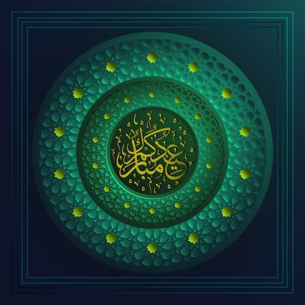 イードムバラク美しいアラビア書道と花柄の挨拶 Premiumベクター