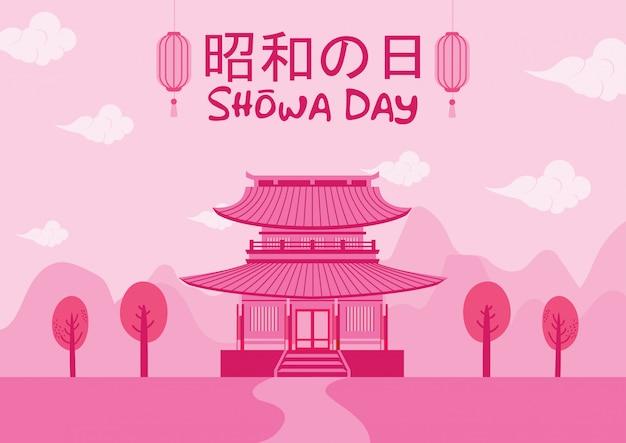 日本の伝統的な寺院と昭和記念日のお祝いの背景 Premiumベクター