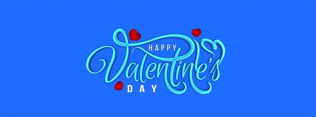 青いバレンタインデーのエレガントな愛バナーテンプレート 無料ベクター