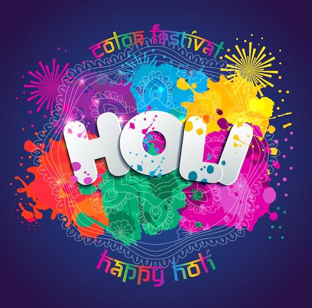 水彩ハッピーホーリーのお祝いカード。 Premiumベクター