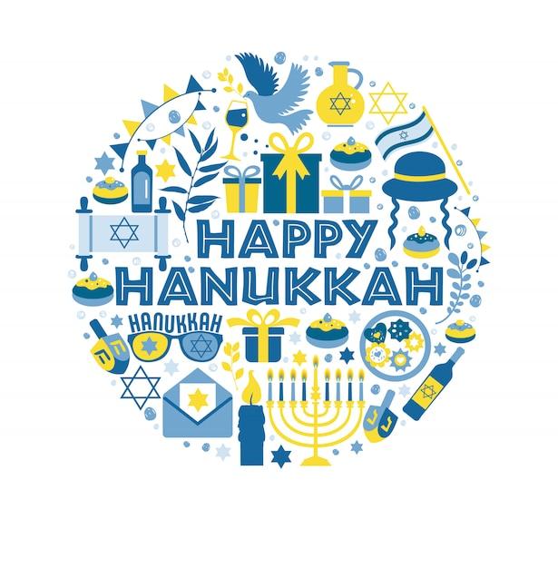 ユダヤ人の祝日のハヌカグリーティングカード円の伝統的なハヌカの図。 Premiumベクター