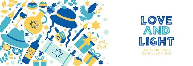 ユダヤ人の祝日のハヌカのバナーと伝統的なハヌカのシンボルの招待状。 Premiumベクター