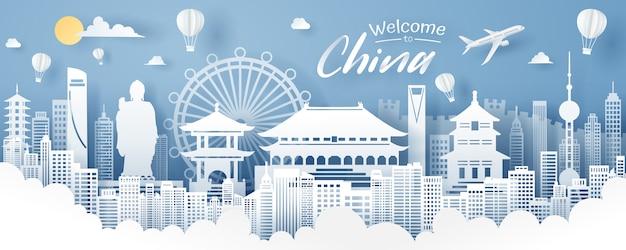 中国のランドマーク、旅行、観光のペーパーカット。 Premiumベクター