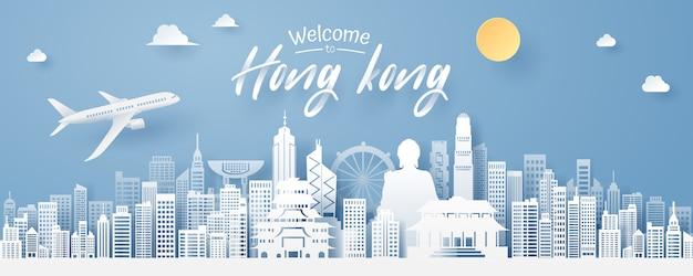 香港のランドマークの紙切れ Premiumベクター