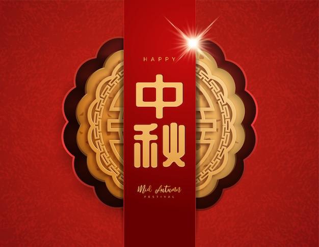 中国語中旬秋祭りの背景。漢字 Premiumベクター
