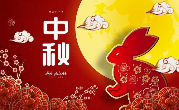 Китайский середины осени фестиваль фон. китайский иероглиф Premium векторы