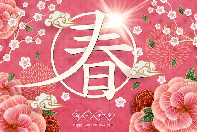 中国語の単語、美しい光と花の要素で新年あけましておめでとうございます。ペーパーアートの新年ポスターデザイン。 Premiumベクター