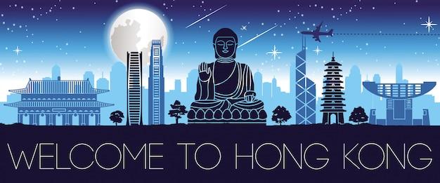 香港の有名なランドマークの夜のシルエットデザイン Premiumベクター