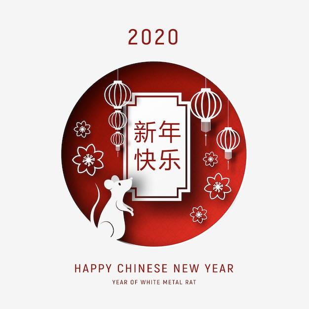 Бумага китайский новый год фон Premium векторы