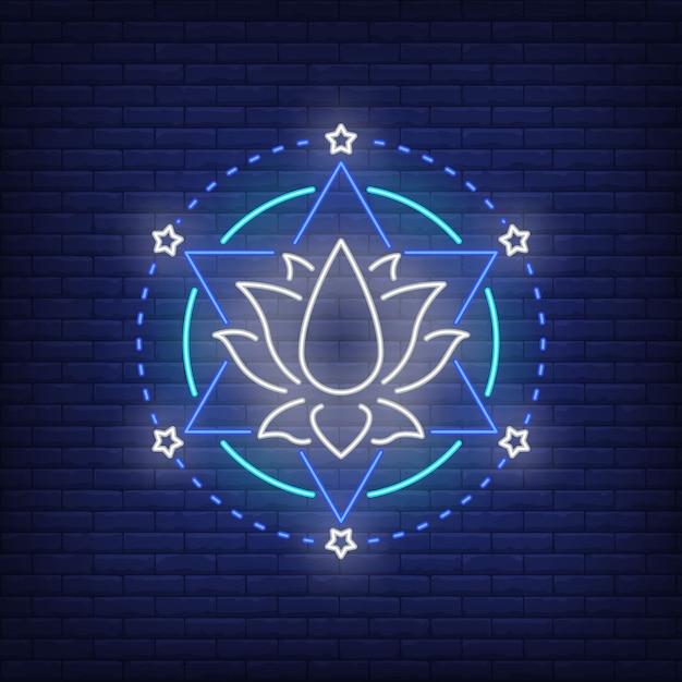蓮の花と六角形スターネオンサイン。瞑想、精神性、ヨガ。 無料ベクター