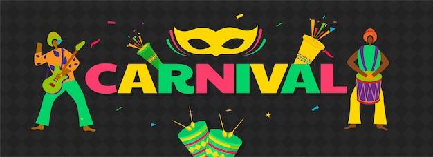 マスク、パーティーポッパー、ブラジルのカーニバルのカラフルなテキスト。 Premiumベクター