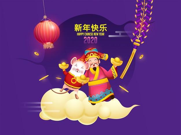 中国の富の神とのインゴットを保持しているラット漫画 Premiumベクター
