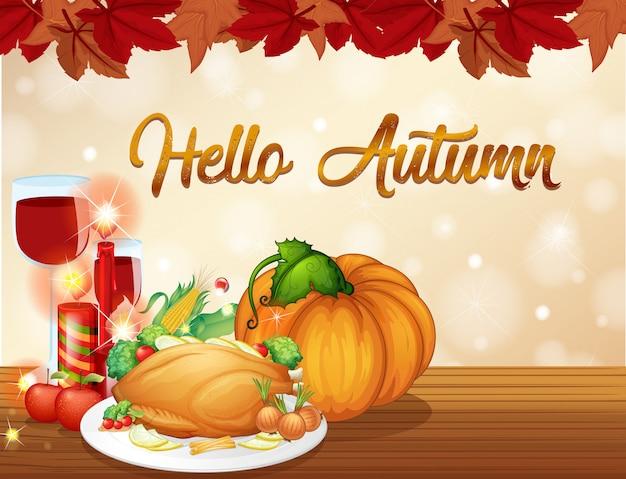 感謝祭の秋のカードのテンプレート 無料ベクター