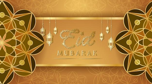 Дизайн для мусульманского фестиваля ид мубарак открытка Бесплатные векторы