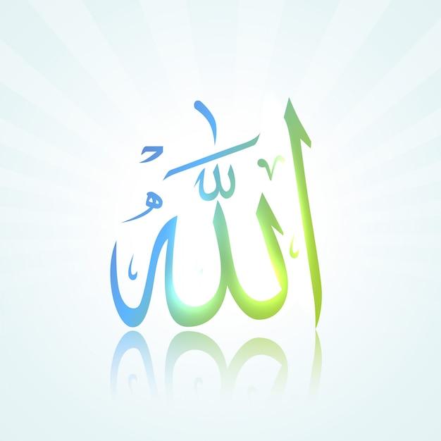 カラフルなイスラームアッラーの背景デザイン 無料ベクター