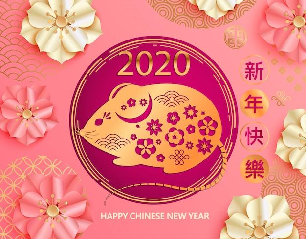 ゴールデンラットと中国の新年カード。 Premiumベクター