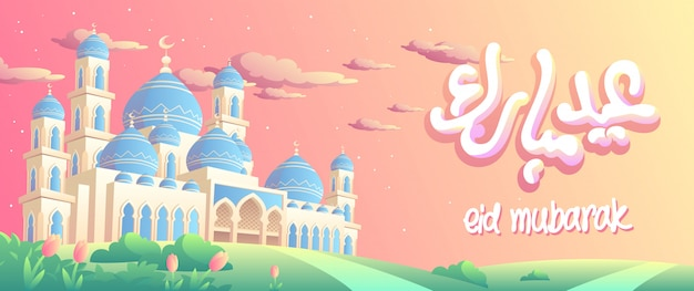 Большая мечеть ид мубарак во второй половине дня баннер Premium векторы