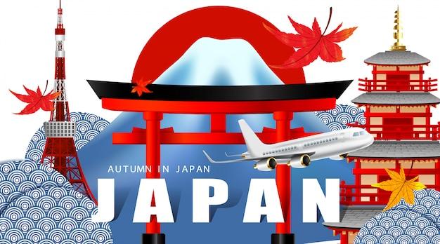 秋の紅葉のパノラマは、富士山と鳥居と日本の世界有名なランドマークの塔と葉します。 Premiumベクター