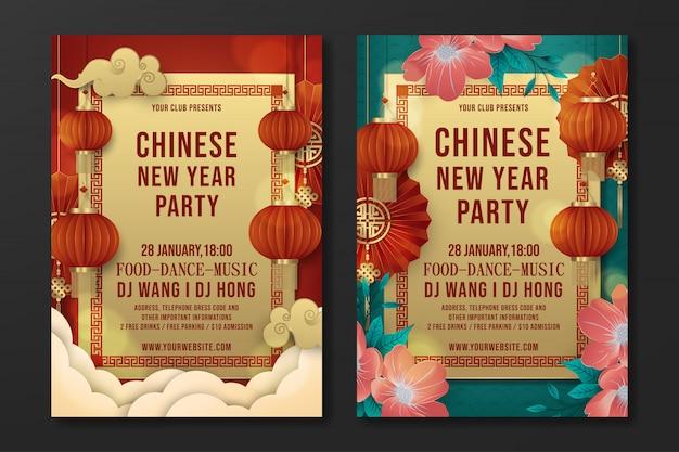 中国の旧正月パーティーチラシテンプレートのセット Premiumベクター