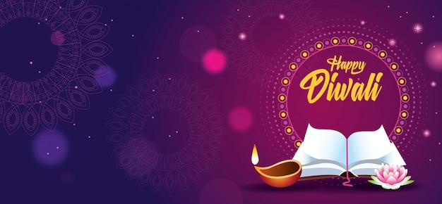 ハッピーディワリインドのお祝いバナー Premiumベクター