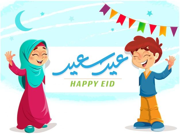 ラマダンを祝うハッピーイードバナーと幸せな若いイスラム教徒の子供たち Premiumベクター