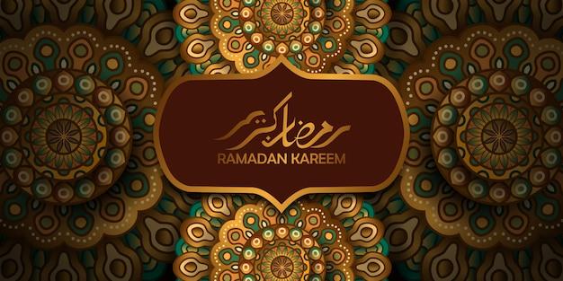イスラム教徒のイスラム教徒の聖なる断食月。イスラムのイベントラマダンカリームグリーティングカード。 Premiumベクター