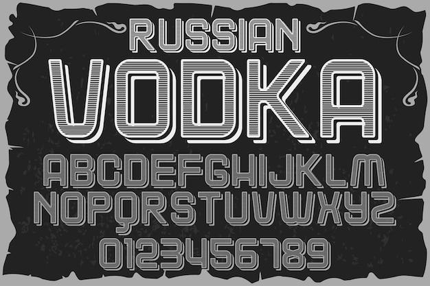 Винтажный шрифт типография алфавит с цифрами русская водка Premium векторы