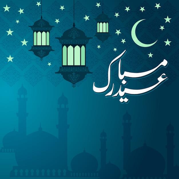 Шаблон, открытки для мусульманки