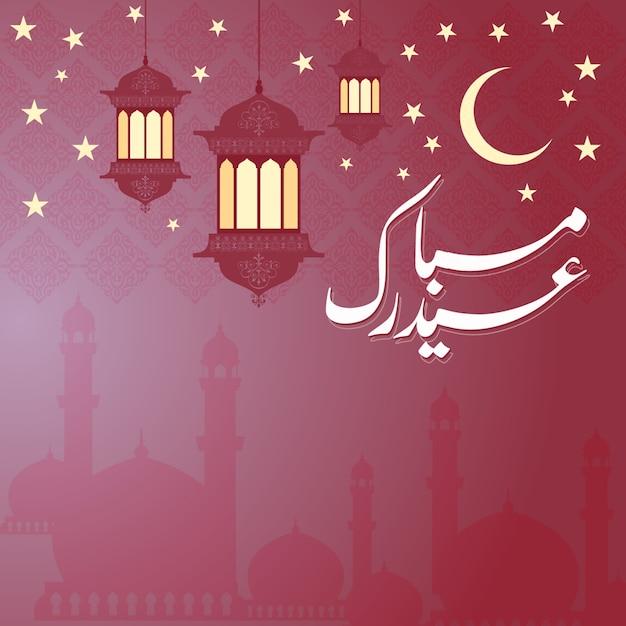 Открытки для мусульманки