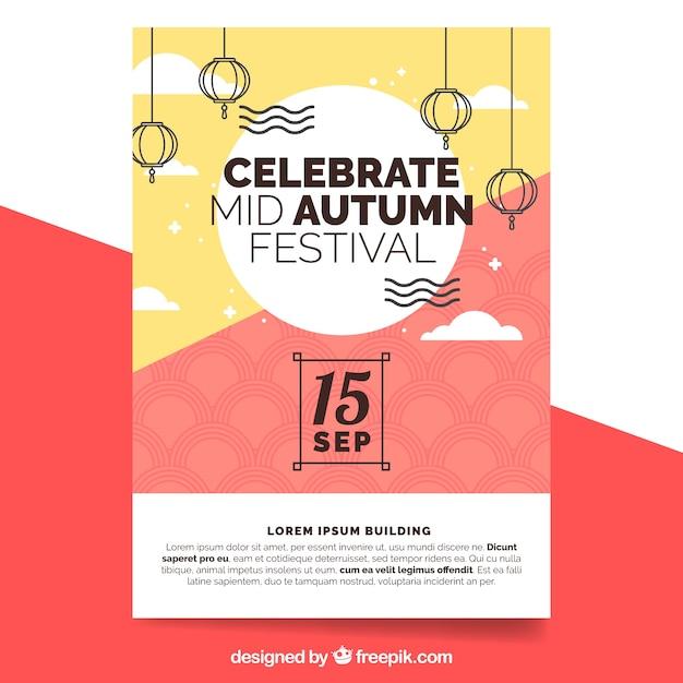 中秋の祭りのための現代ポスター 無料ベクター