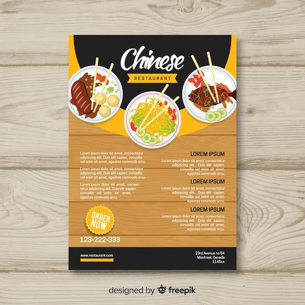 中華レストランのパンフレットの型板 無料ベクター