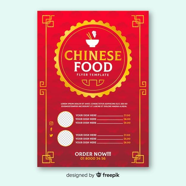 Чаша силуэт китайская еда флаер Бесплатные векторы