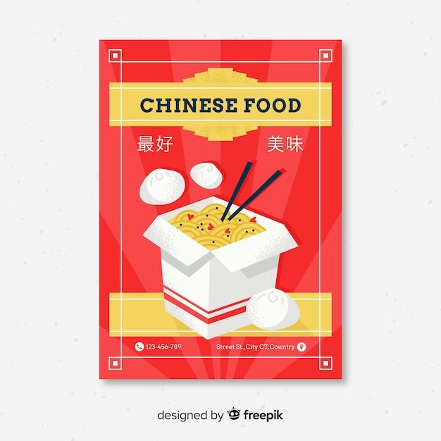シンプルな中華料理チラシ 無料ベクター
