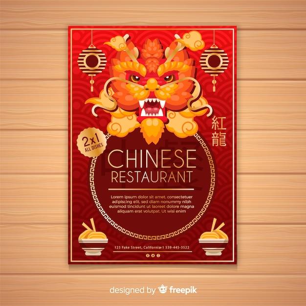 手描きドラゴン中華料理レストランのチラシ 無料ベクター