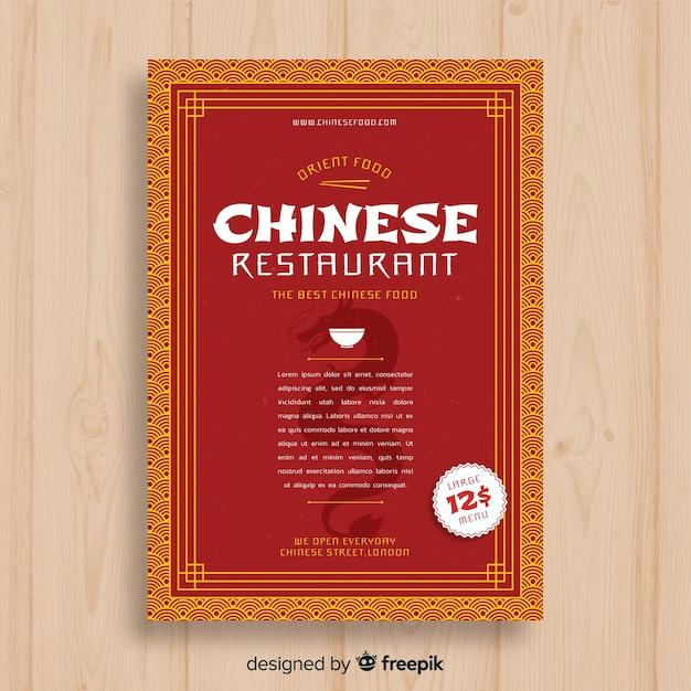 ドラゴンシルエット中華料理チラシ 無料ベクター