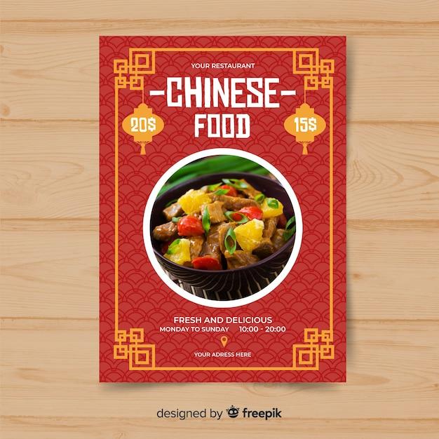 中華料理チラシテンプレート 無料ベクター