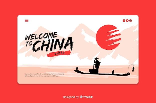 中国ランディングページテンプレートへようこそ 無料ベクター