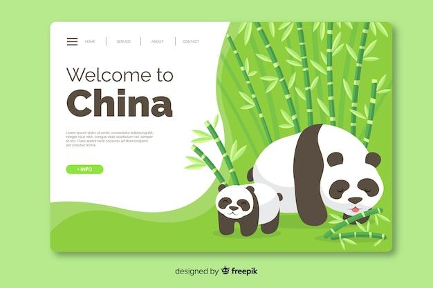 中国のランディングページテンプレートフラットデザインへようこそ 無料ベクター