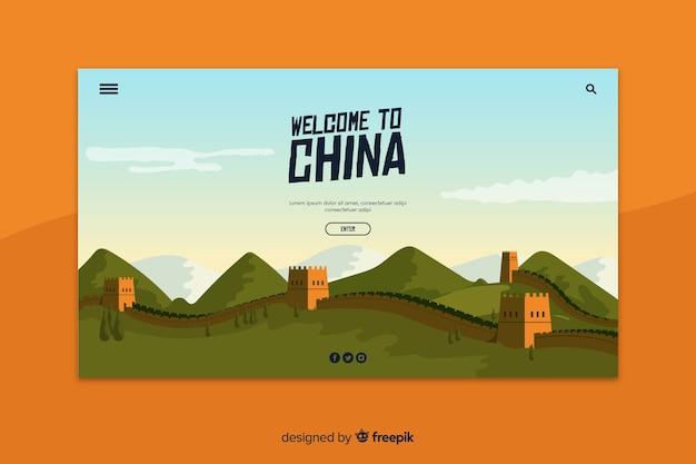 中国のランディングページへようこそ 無料ベクター