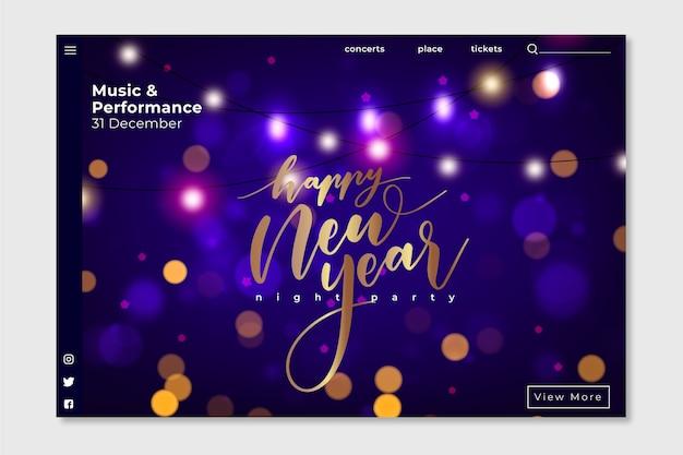 Целевая страница новый год размыта Бесплатные векторы