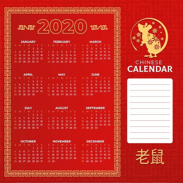 赤と金色の中国の旧正月カレンダー 無料ベクター
