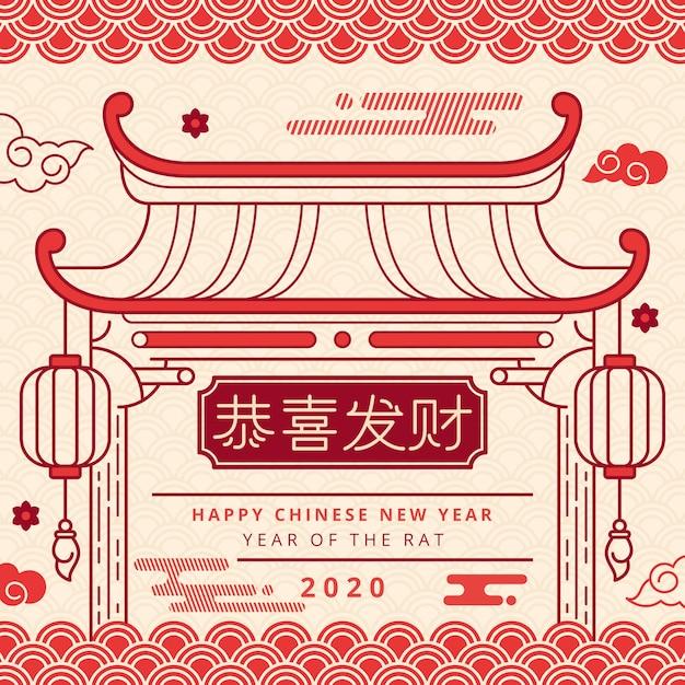 Плоский китайский новый год Бесплатные векторы