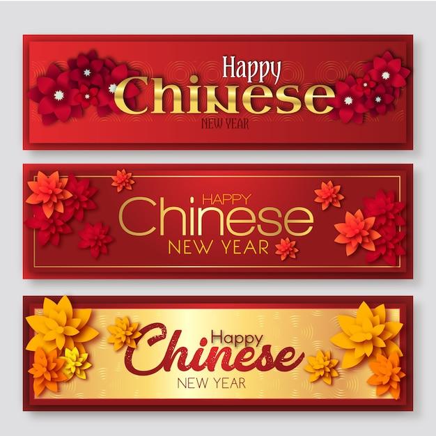 紙のスタイルで中国の旧正月バナー 無料ベクター