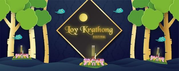 タイ人のロイ・クラトン祭り。 Premiumベクター