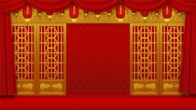 Счастливого китайского нового года Premium векторы