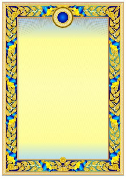 Картинки рамок грамоты