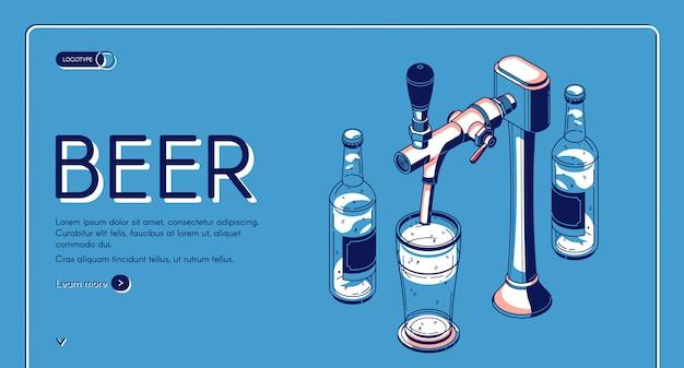 ビールタップ等尺性ランディングページ、アルコール飲料 無料ベクター