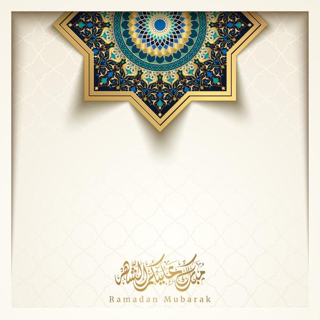 Рамадан карим приветствие с арабским цветочным и геометрическим рисунком марокканский орнамент для фона исламского баннера Premium векторы