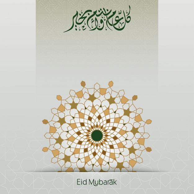 アラビア語の幾何学模様とアラビア語書道のイードムバラクグリーティングカードテンプレート Premiumベクター
