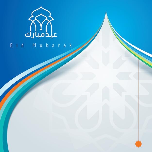Ид мубарак красочный купол мечети для исламского приветствия Premium векторы